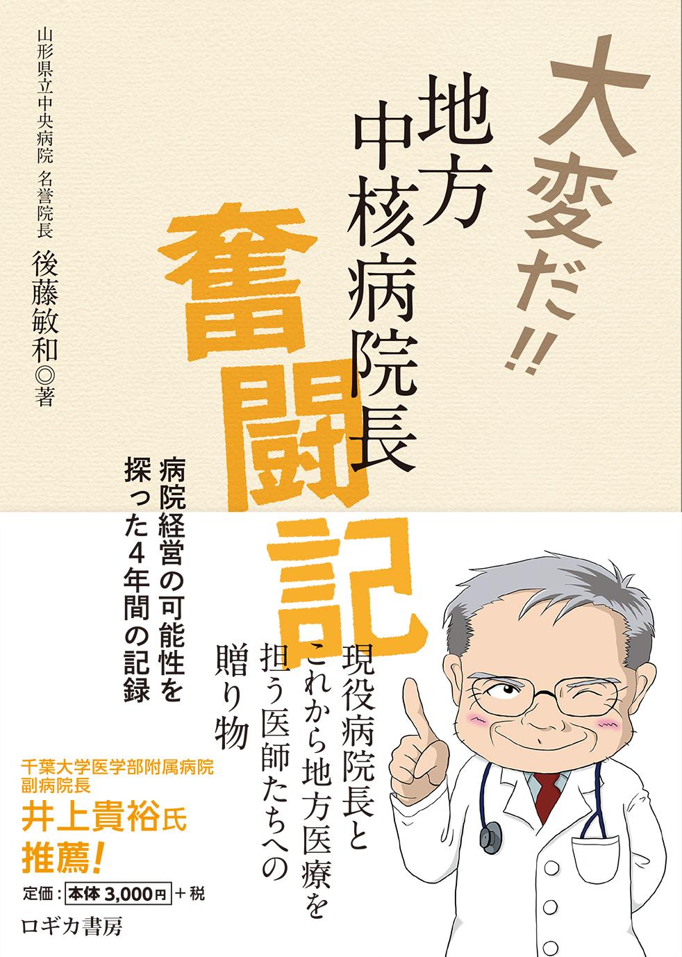書影:奮闘記