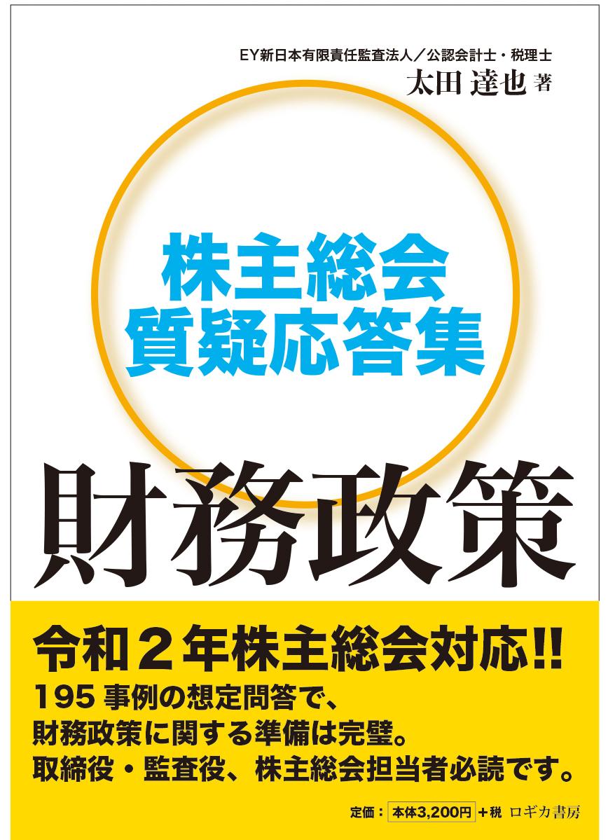 た税務のめの 民法講義広告